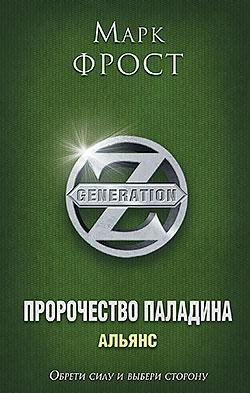 Марк Фрост - Альянс (Пророчество Паладина - 2)(Серия  Generation Z)