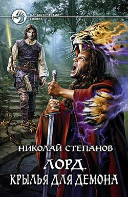 Николай Степанов - Лорд. Крылья для демона (Лорд - 3)(Серия  Фантастический боевик)