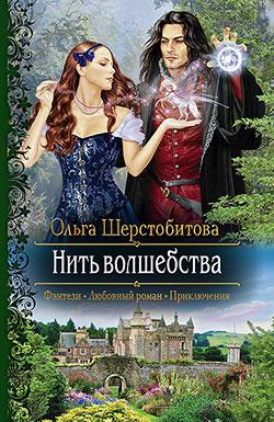 Ольга Шерстобитова - Нить волшебства(Серия  Романтическая фантастика)