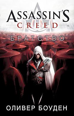 Оливер Боуден - Assassin's Creed. Братство (Assassin's Creed - 2)(Серия  Assassin's Creed)