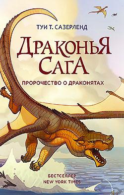 Туи Т. Сазерленд - Пророчество о драконятах (Драконья Сага - 1)(Серия  Драконья Сага)