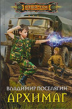 Владимир Поселягин - Архимаг (Маг - 3)(Серия  Наши там)