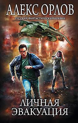 Алекс Орлов - Личная эвакуация (Томас Брейн - 2)(Серия  Русский фантастический боевик)