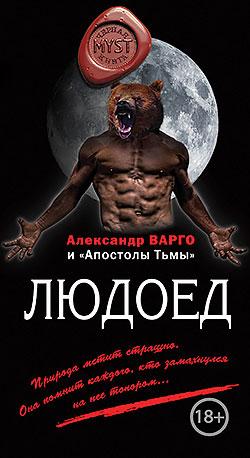 Александр Варго - Людоед(Серия  MYST. Черная книга 18+)