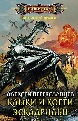 Алексей Переяславцев - Клыки и когти эскадрильи (Пятнистый дракон - 2)(Серия  Наши там)