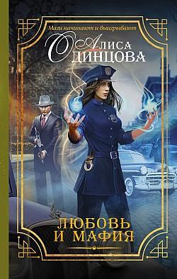 Алиса Одинцова - Любовь и мафия(Серия  Магический детектив)