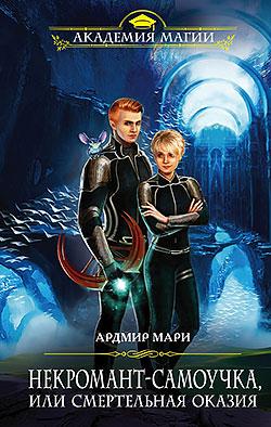 Ардмир Мари - Некромант-самоучка, или Смертельная оказия (Некромант-самоучка - 2)(Серия  Академия Магии)