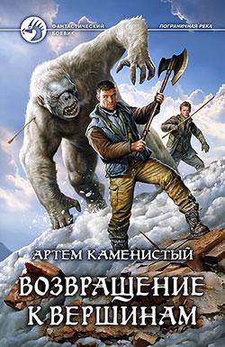 Артем Каменистый - Возвращение к вершинам (Пограничная река - 6)(Серия  Фантастический боевик)