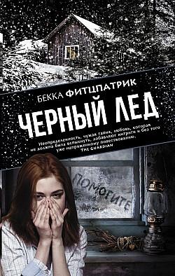 Бекка Фитцпатрик - Черный лед(Серия  Main Street. Коллекция «Дарк»)