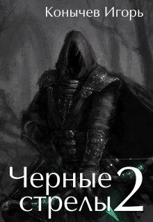 Игорь Конычев - Черные стрелы-2