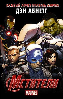Дэн Абнетт - Мстители: Каждый хочет править миром(Серия  Вселенная Марвел)