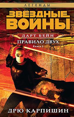 Дрю Карпишин - Правило двух (Дарт Бейн - 2)(Серия  Звёздные Войны)