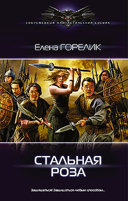Елена Горелик - Стальная роза(Серия  Современный фантастический боевик)
