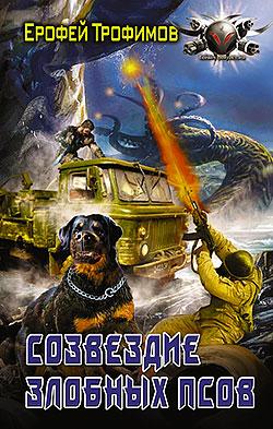 Ерофей Трофимов - Созвездие злобных псов (Гладиаторы - 2)(Серия  Боевая фантастика)