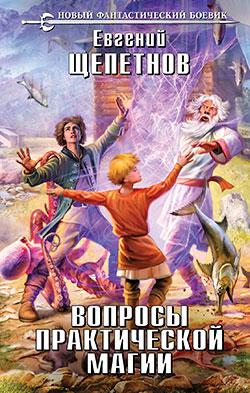 Евгений Щепетнов - Вопросы практической магии (Маг с изъяном - 3)(Серия  Новый фантастический боевик)