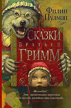 Филип Пулман - Сказки братьев Гримм(Серия  Золотой компас)