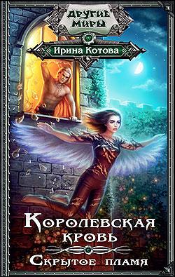 Ирина Котова - Скрытое пламя (Королевская кровь - 2)(Серия  Другие Миры)