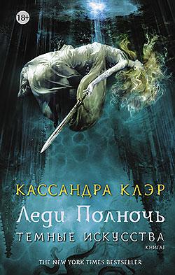 Кассандра Клэр - Леди Полночь (Темные искусства - 1)(Серия  Миры Кассандры Клэр)