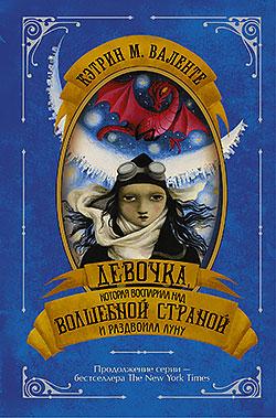 Кэтрин М. Валенте - Девочка, которая воспарила над Волшебной Страной и раздвоила Луну (Волшебная Страна - 3)(Серия  Девочка в стране чудес)