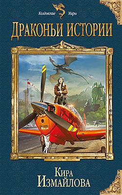 Кира Измайлова - Драконьи истории(Серия  Колдовские миры)