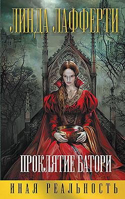 Линда Лафферти - Проклятие Батори(Серия  Иная реальность)