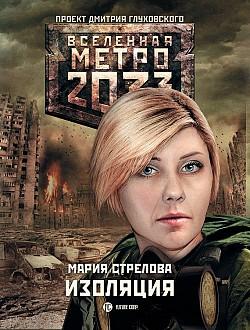 Мария Стрелова - Изоляция(Серия  Вселенная «Метро 2033»)