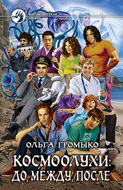 Ольга Громыко - Космоолухи: до, между, после (Космобиолухи - 5)(Серия  Фантастический боевик)