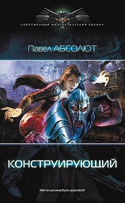 Павел Абсолют - Конструирующий (Конструирующий - 2)(Серия  Современный фантастический боевик)