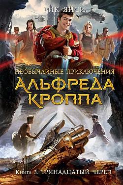 Рик Янси - Тринадцатый Череп (Необычайные приключения Альфреда Кроппа - 3)(Серия  Чернильное сердце)