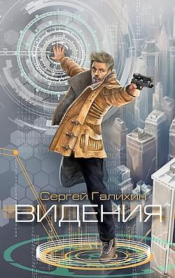 Сергей Галихин - Видения(Серия  Внесерийно)