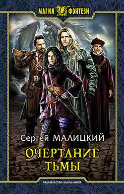 Сергей Малицкий - Очертание тьмы (Приют Окаянных - 1)(Серия  Магия фэнтези)