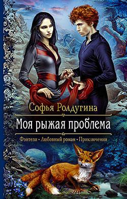 Софья Ролдугина - Моя рыжая проблема(Серия  Романтическая фантастика)