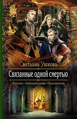 Светлана Ушкова - Связанные одной смертью(Серия  Романтическая фантастика)
