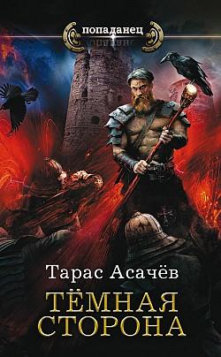 Тарас Асачёв - Темная сторона (Темная сторона - 1)(Серия  Попаданец)
