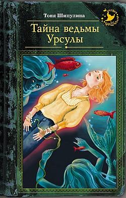 Тоня Шипулина - Тайна ведьмы Урсулы (Ведьма Страны Туманов - 2)(Серия  Шляпа волшебника)