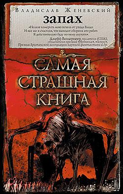 Владислав Женевский - Запах(Серия  Самая страшная книга)