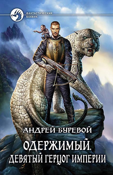 Андрей Буревой - Девятый герцог империи (Одержимый 5)