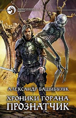 Александр Башибузук - Хроники Горана. Прознатчик (Хроники Горана - 1)(Серия  Фантастический боевик)