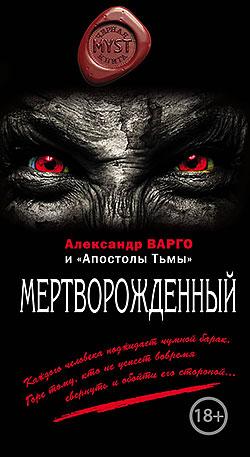 Александр Варго - Мертворожденный(Серия  MYST. Черная книга 18+)