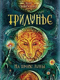 Алла Вологжанина - На тропе Луны (Трилунье - 1)(Серия  Трилунье)