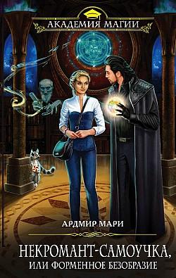 Ардмир Мари - Некромант-самоучка, или Форменное безобразие (Некромант-самоучка - 1)(Серия  Академия Магии)