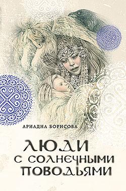 Ариадна Борисова - Люди с солнечными поводьями(Серия  Этническое фэнтези)