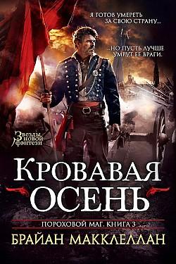 Брайан Макклеллан - Кровавая осень (Пороховой маг - 3)(Серия  Звезды новой фэнтези)