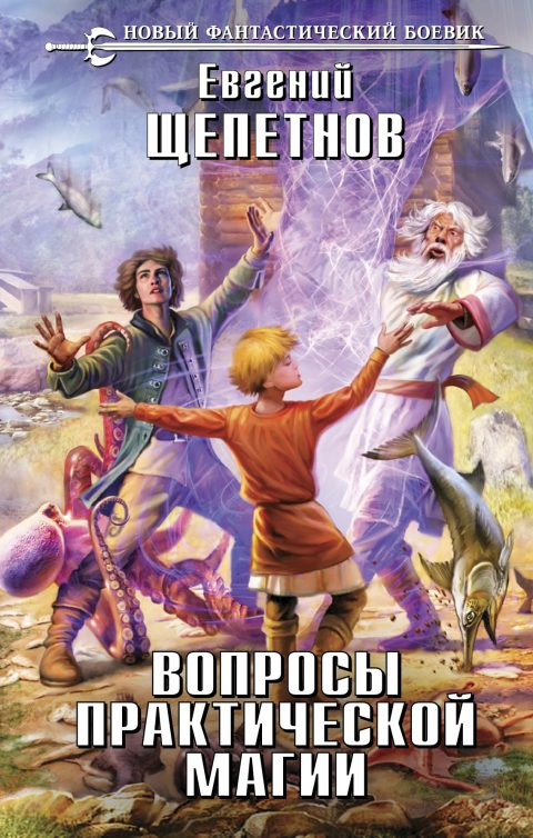 Евгений Щепетнов - Вопросы практической магии (Маг с изъяном - 3)