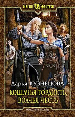 Дарья Кузнецова - Кошачья гордость, волчья честь(Серия  Магия фэнтези)