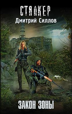 Дмитрий Силлов - Закон Зоны (Снайпер - 20)(Серия  СТАЛКЕР)