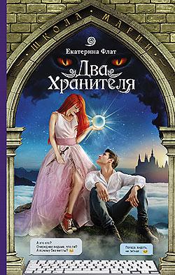 Екатерина Флат - Два Хранителя (Создательница - 3)(Серия  Школа магии)