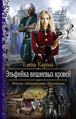 Елена Кароль - Эльфийка вишневых кровей(Серия  Романтическая фантастика)