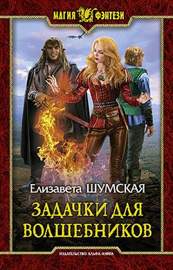 Елизавета Шумская - Задачки для волшебников (Записки маленькой ведьмы - 8)(Серия  Магия фэнтези)