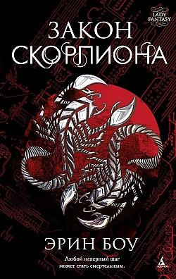 Эрин Боу - Закон скорпиона (Заложники мира - 1)(Серия  Lady Fantasy)